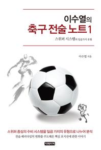 이수열의 축구 전술 노트 1 : 스위퍼 시스템의 일곱 가지 유형