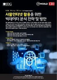 사물인터넷 활용을 위한 빅데이터 분석 전략 및 방안 - IDG Deep Dive