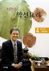 최만순 약선요리(2017년 4월 약선)