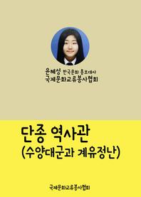 윤혜성의 역사산책 단종 역사관 (수양대군과 계유정난)