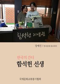 [장예진의 역사산책] 한국의 간디, 함석헌 선생