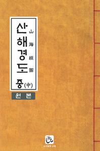 산해경도(원본). 중권