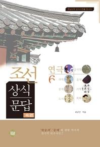 조선상식문답(연극편)6