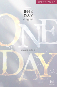 One Day(원 데이)(전2권)