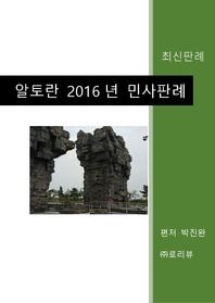 알토란 2016년 민사판례