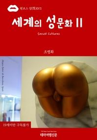 원코스 성(性)013 세계의 성문화(Sexual Cultures)Ⅱ