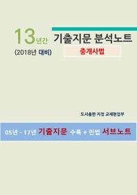 (2018년 대비) 13년간 기출지문 분석노트(중개사법)