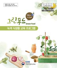 그린푸드(Green Food)(녹색식생활프로그램)