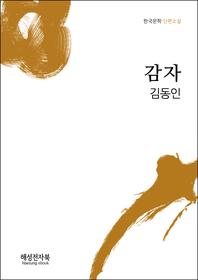 김동인 감자