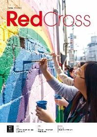 RedCross 2018 봄호