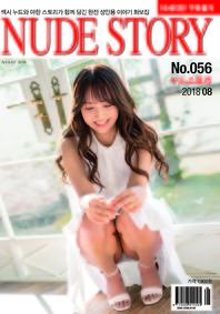 NUDE STORY 2018년 8월호