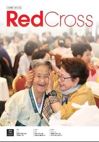 RedCross 2018 가을호
