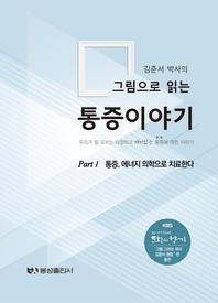 김준서 박사의  그림으로 읽는 통증이야기.  part 1 통증, 에너지 의학으로 치료한다