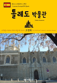 원코스 유럽095 스페인 톨레도 박물관 서유럽을 여행하는 히치하이커를 위한 안내서