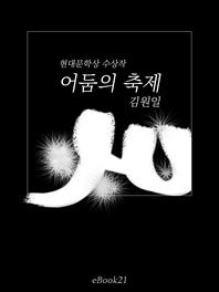 김원일 장편소설_:어둠의 축제_현대문학상수상