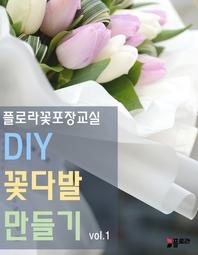 플로라꽃포장교실 DIY 꽃다발 만들기 vol.1