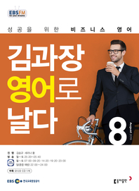 김과장 비즈니스 영어로 날다(EBS 방송교재 2019년 8월)