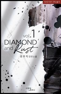 다이아몬드 앤드 러스트(Diamond and Rust). 1