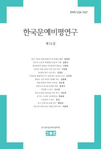 한국문예비평연구_제14집