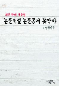 논문표절 논문공저 꼼짝마 (최신 판례 모음집)