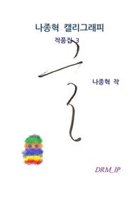 나종혁 캘리그래피 작품집 3