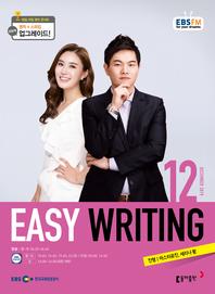 이지 라이팅(Easy Writing)(EBS 방송교재 2019년 12월)