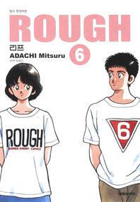 러프(ROUGH). 6