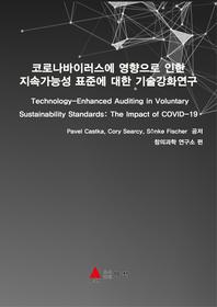 코로나바이러스에 영향으로 인한 지속가능성 표준에 대한 기술강화연구