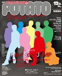 POTATO ポテト포테토 1년 정기구독 -12회  (발매일: 7일)