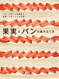 [해외]果實とパンの組み立て方 フル-ツサンドの探求と料理.デザ-トへの應用