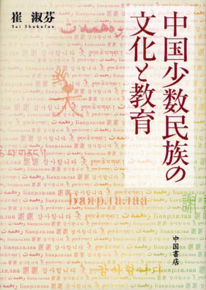 中國少數民族の文化と敎育
