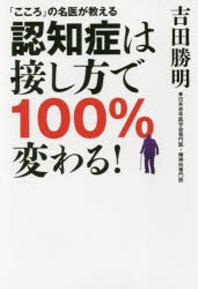 [해외]認知症は接し方で100%變わる! 「こころ」の名醫が敎える