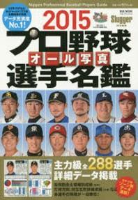 プロ野球オ-ル寫眞選手名鑑 2015