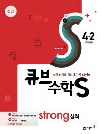 초등 수학 4-2 Strong 심화(2017)(큐브 수학S)