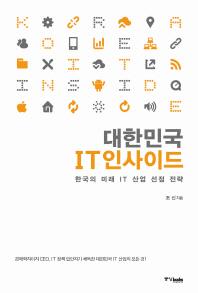 대한민국 IT인사이드