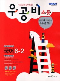 국어 6-2(2011)
