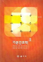 기본간호학 2(2006)