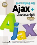 AJAX + JAVASCRIPT 핵심노트(풋내기 개발자를 위한)(Bible Series 12)