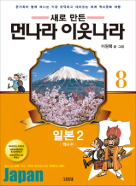 먼나라 이웃나라. 8: 일본2(역사편)(새로 만든)