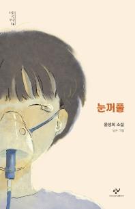 눈꺼풀(소설의 첫 만남 16)