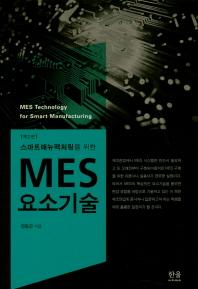 MES 요소기술(스마트매뉴팩처링을 위한)(2판)(한울아카데미 1580)(양장본 HardCover)