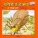 신기한 스쿨버스 키즈. 3: 거미줄에 걸리다(신기한 스쿨 버스 키즈 3)