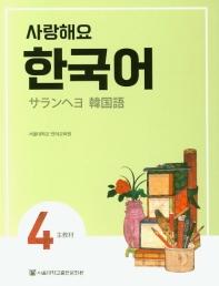 사랑해요 한국어. 4(SB)(일본어)