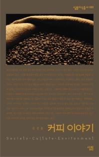 커피 이야기(살림지식총서 89)