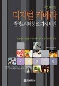 디지털 카메라 촬영 & 리터칭 83가지 비밀