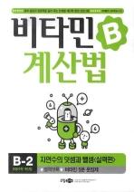 비타민B 계산법 B-2 실력편