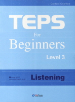 TEPS FOR BEGINNERS LEVEL. 3: LISTENING(CD1장포함)