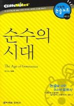 순수의 시대 (다락원 클리프노트)(명작노트 011)