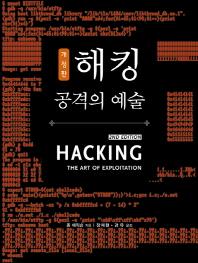 해킹: 공격의 예술(개정판)(CD1장포함)(에이콘 해킹 보안 시리즈 26)