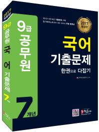 국어 기출문제 한권으로 다잡기(9급 공무원)(7개년)(2017)